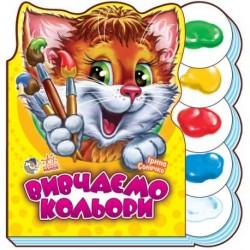 """Книжка-картонка """"Вивчаємо кольори"""""""