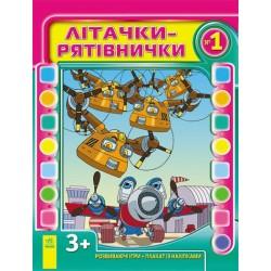 Літачки-рятівнички: Випуск №1