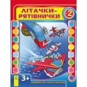 Літачки-рятівнички: Випуск №2