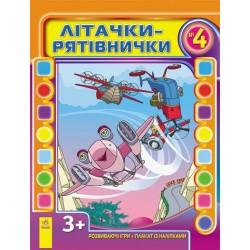 Літачки-рятівнички: Випуск №4