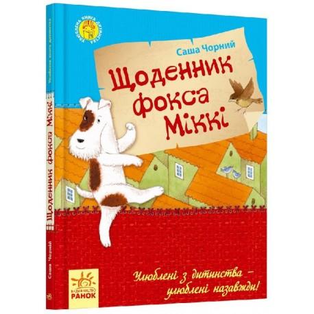 Улюблена книга дитинства : Щоденник фокса Міккі