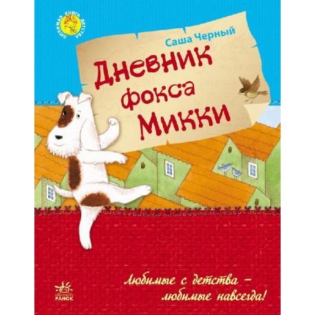 Улюблена книга дитинства: Дневник фокса Микки