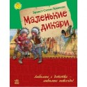 Улюблена книга дитинства: Маленькие дикари