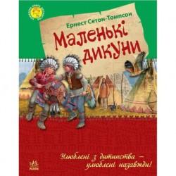 Улюблена книга дитинства: Маленькі дикуни
