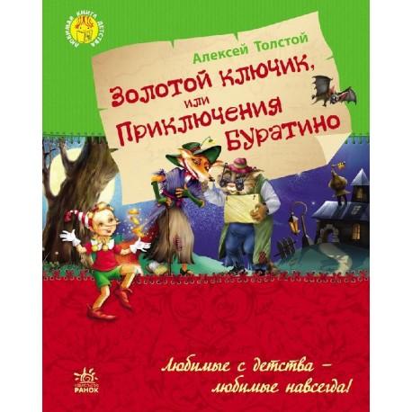 Улюблена книга дитинства: Золотой ключик или приключения Буратино