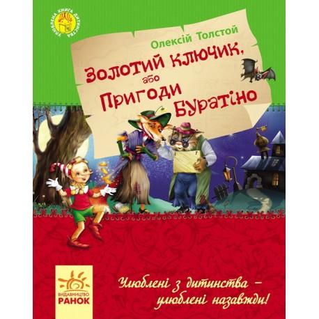Улюблена книга дитинства : Золотий ключик, або пригоди Буратіно