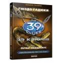 39 ключів: Гніздо гадюки
