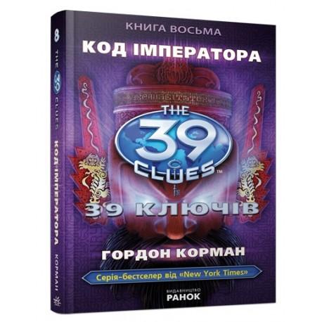 39 ключів: Код імператора