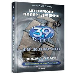 39 ключів: Штормове попередження