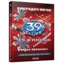 39 ключiв:Викрадач мечiв