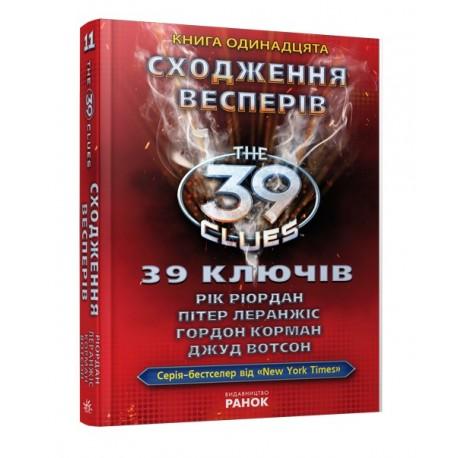 39 ключiв : Сходження Весперів