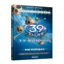 39 ключiв : Лабiринт кiсток