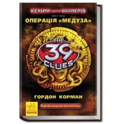 """39 ключів Кехіли проти Весперів: Операція """"Медуза"""""""