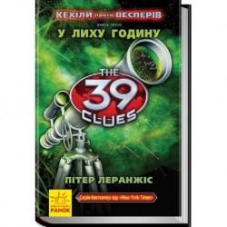 39 ключів Кехіли проти Весперів: У лиху годину