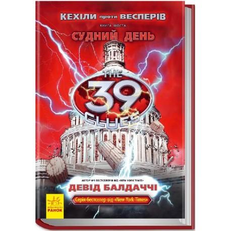 39 ключів Кехіли проти Весперів: Судний день