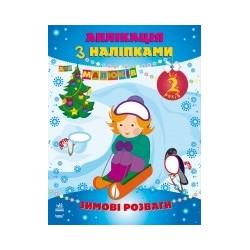Зимові розваги-Аплікація з наліпками
