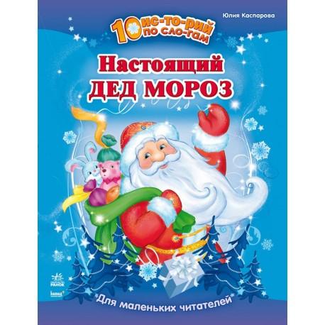 10 историй по слогам: Настоящий Дед Мороз