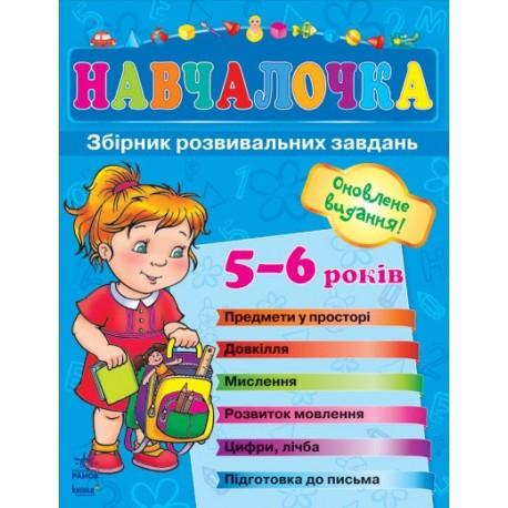 """Збірник розвивальних завдань """"Навчалочка"""" (5-6 років)"""