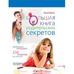 Большая книга родительских секретов, Основа