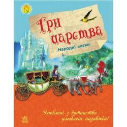 Улюблена книга дитинства : Три царства