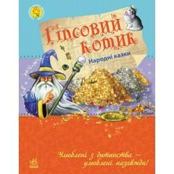 Улюблена книга дитинства : Гіпсовий котик