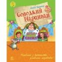Улюблена книга дитинства : Солодкий Марципан
