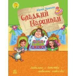 Улюблена книга дитинства: Сладкий Марципан