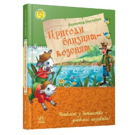 Улюблена книга дитинства : Пригоди близнят-козенят