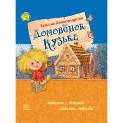 Улюблена книга дитинства: Домовенок Кузька