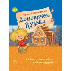 Улюблена книга дитинства : Домовичок Кузька