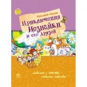 Улюблена книга дитинства: Приключения Незнайки и его друзей