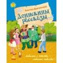 Улюблена книга дитинства: Денискины рассказы