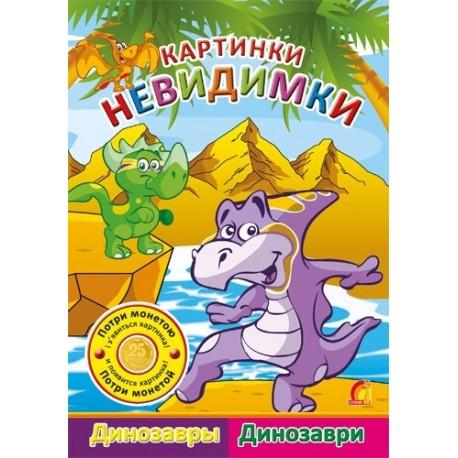 "Картинки-неведимки ""Динозавры"""