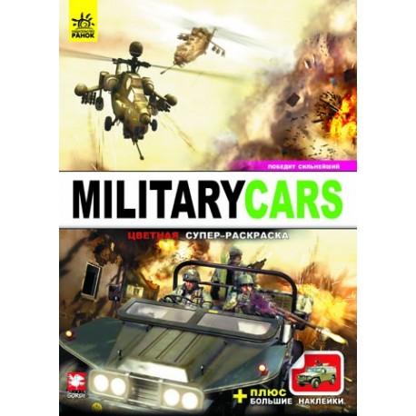 Кольорова розмальовка: Military cars