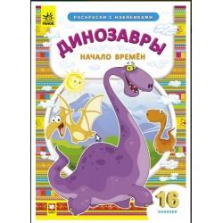 Раскраски с наклейками: Динозавры: Начало времён