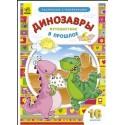 Раскраски с наклейками: Динозавры: Путешествие в прошлое