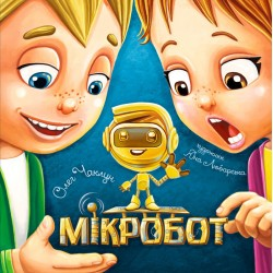 Мікробот