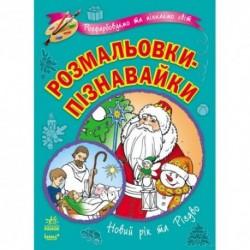 """Розмальовки-Пізнавайки-""""Новий рік та Різдво"""""""