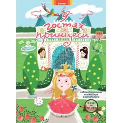 """Виммельбух (книги-гляделки) """"У гостях у принцеси""""."""