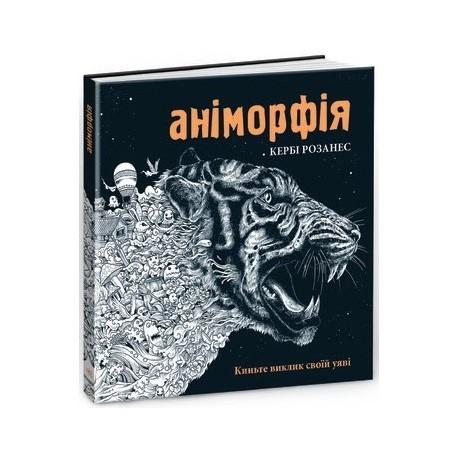 """Велика розмальовка """"Аніморфія"""""""