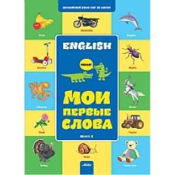 Англійська мова крок за кроком.Мои первые слова №2