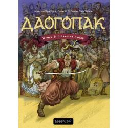Графічний роман-блокбастер «Даогопак: Шляхетна любов»