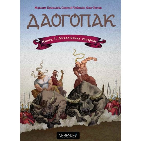 Графічний роман-блокбастер «Даогопак: Анталійська гастроль»