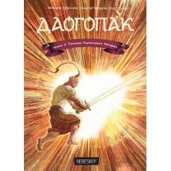 Графічний роман-блокбастер «Даогопак: Таємниця Карпатського мольфара»