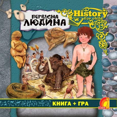 Первобытный человек. Книга + игра. History for child.