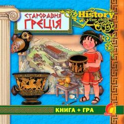 Древняя Греция. Книга + игра. History for child.