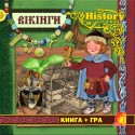 Викинги. Книга + игра. History for child.