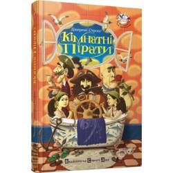 """Книга """"Кімнатні пірати"""""""