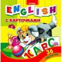Книга с карточками: English с карточками