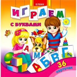 Книга с карточками: Играем с буквами.